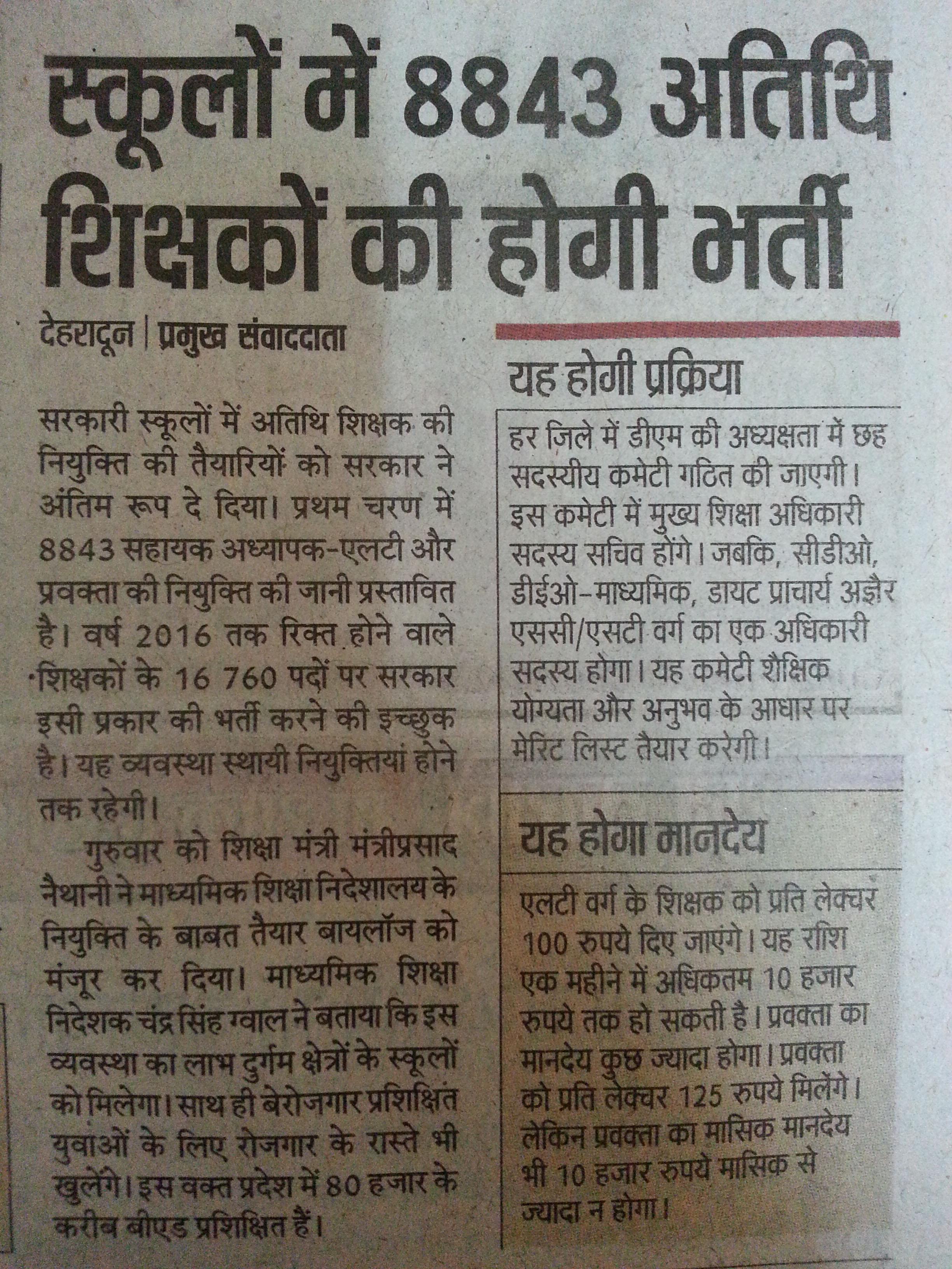 Uttarakhand Guest Teacher Recruitment
