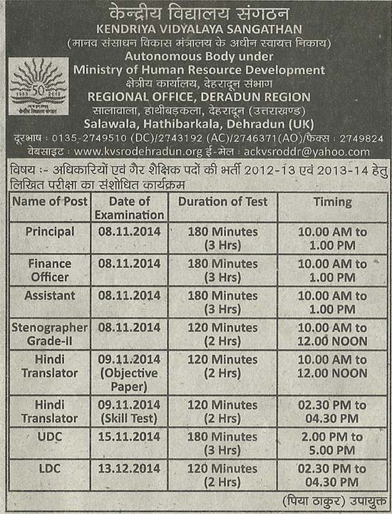KVS Dehradun Changes Schedule for Officer & Non Teaching Recruitment Exam