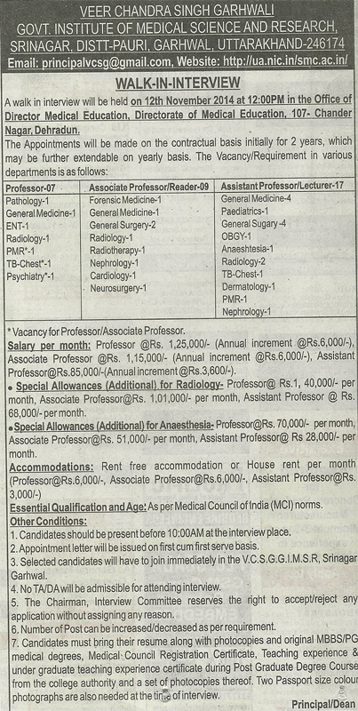 Srinagar Medical College Faculty Jobs