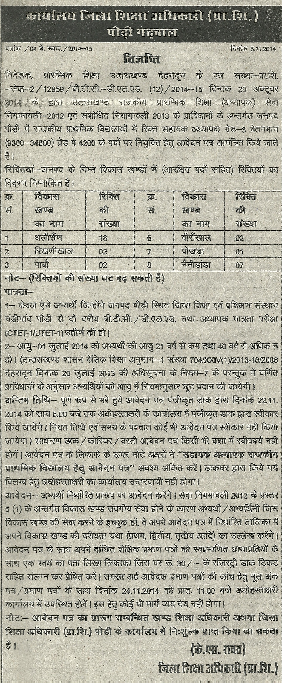 Assistant Teacher Recruitment Pauri