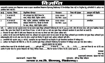 Teacher Recruitment JIC Sil Chamu Pithoragarh