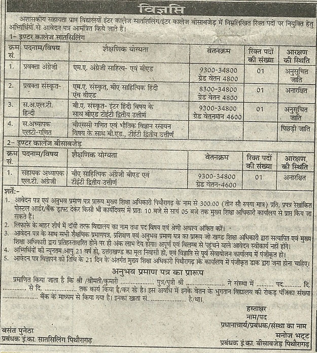 Teaching Vacancies in Pithoragarh Schools