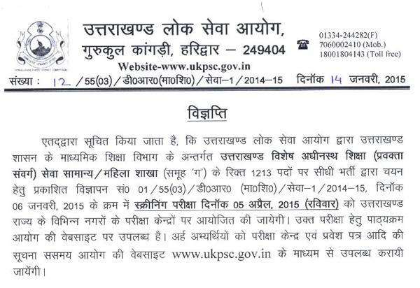 Uttarakhand 1213 Lecturer Recruitment 2015 Exam Date