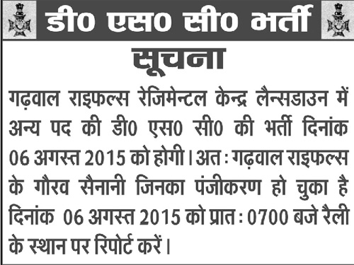DSC Recruitment Garhwal Rifles Lansdowne