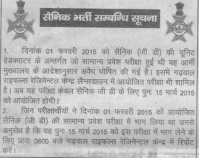 Garhwal Rifles Recruitment ReExam Dates