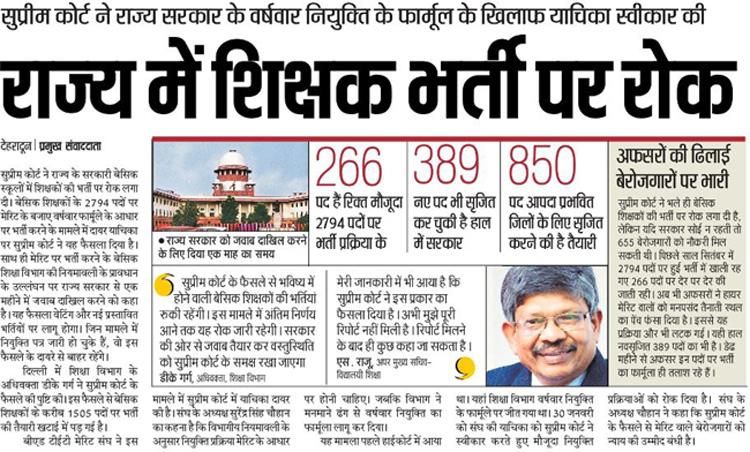 Supreme Court put stay on Uttarakhand Primary Teachers Recruitment Process