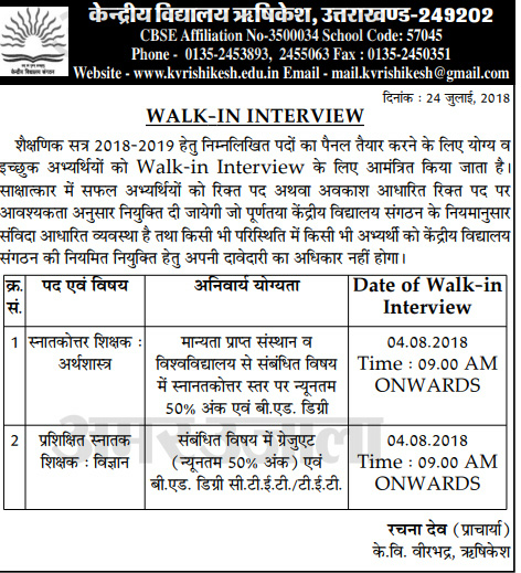 Teachers Vacancy in KV Rishikesh-notice