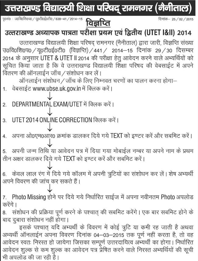 UTET Form Correction