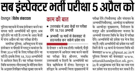 Uttarakhand SI Exam Date & Centre