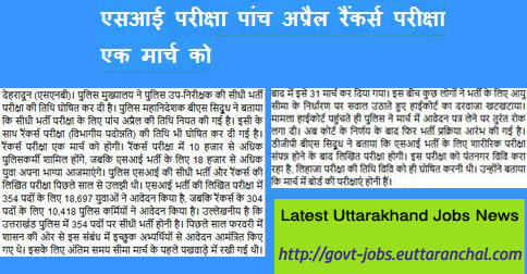 Uttarakhand SI Exam Dates