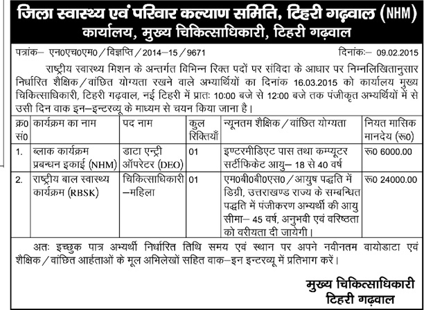 Data Entry Operator & Medical Officer Vacancy in Tehri Garhwal