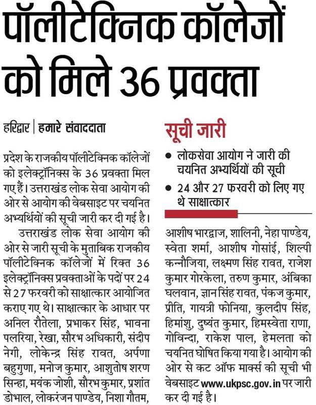 Electronics Lecturer Result in Govt Polytechnic Uttarakhand
