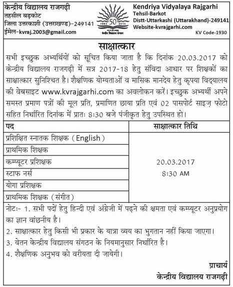 Teachers & Staff Nurse Recruitment in Kendriya Vidyalaya Rajgarhi Uttarakashi