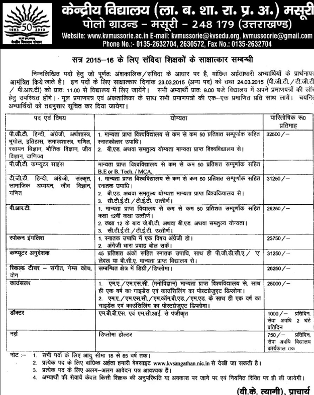 Teachers Vacancy in KV (LBSNAA) Mussoorie