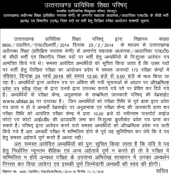 Uttarakhand LT Recruitment Exam Date Notification