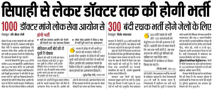 1000 Doctors & 300 Guards Recruitment Soon in Uttarakhand