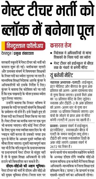 Guest Teacher Recruitment process begin in Uttarakhand