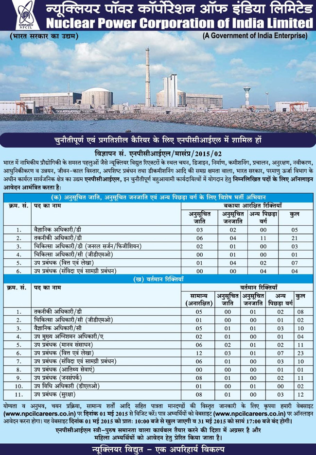 Managers & Officers Recruitment in NPCIL