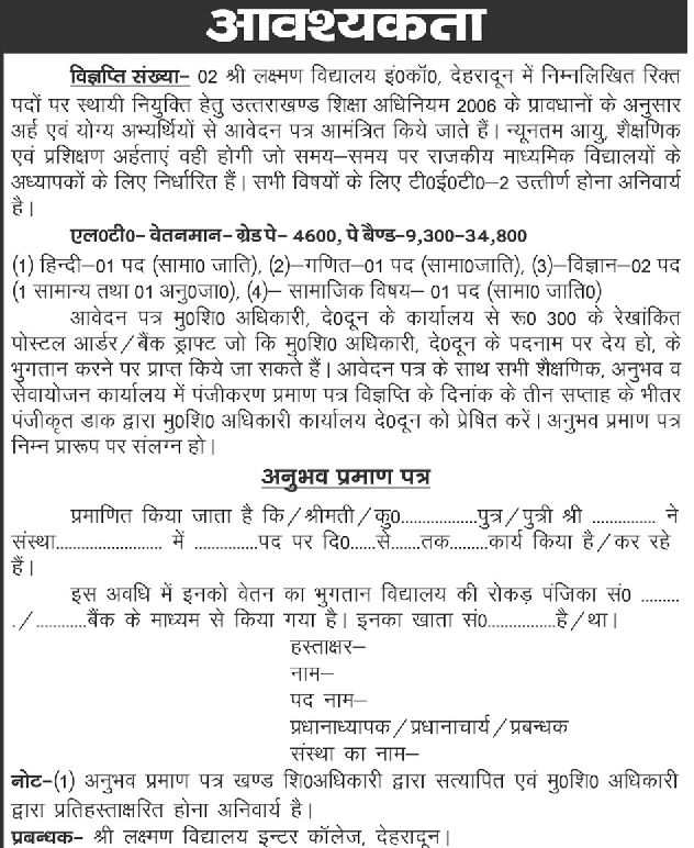 Shri Lakshman Vidyalay Inter College Dehradun Teacher Vacancy