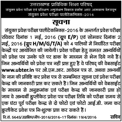 Uttarakhand Polytechnic Exam JEEP 2016 Dates
