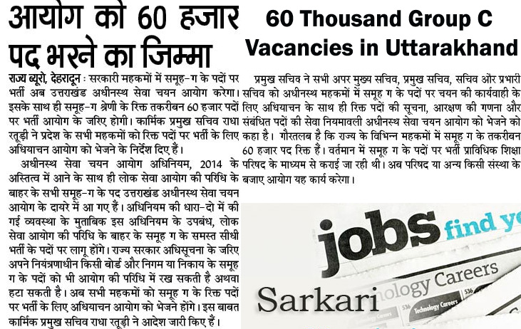 Newly formed USSSB to fill 60000 Group C vacancies in Uttarakhand
