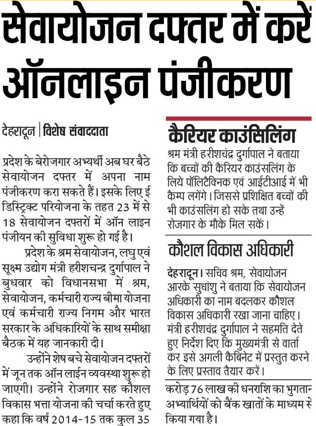 Uttarakhand Employment Office News