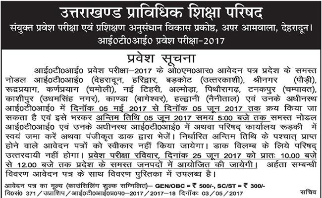 Uttarakhand ITI Entrance Exam Notification 2017