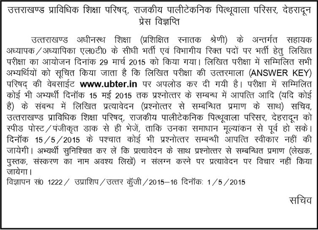 Uttarakhand LT Recruitment Exam Answer Key Notification