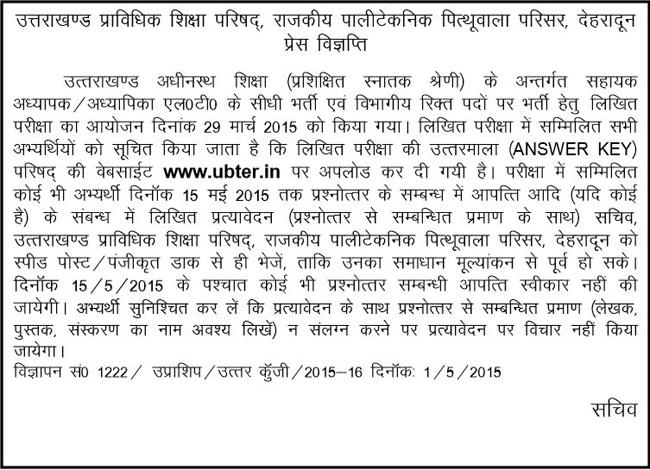 Uttarakhand LT Recruitment Exam Answer Key Notification
