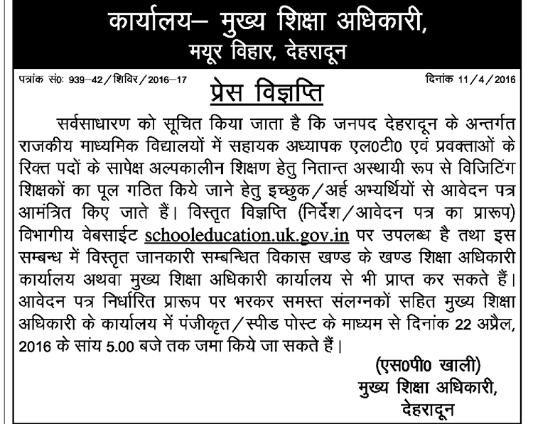 Guest Teacher Recruitment Notification in Dehradun