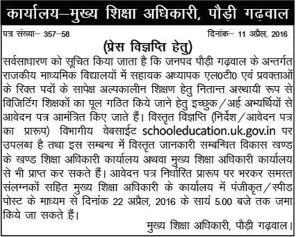 Guest Teacher Recruitment Notification in Pauri Garhwal