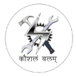Walk in  for Instructor Post in Govt. ITI, Chamba(Tehri Garhwal)