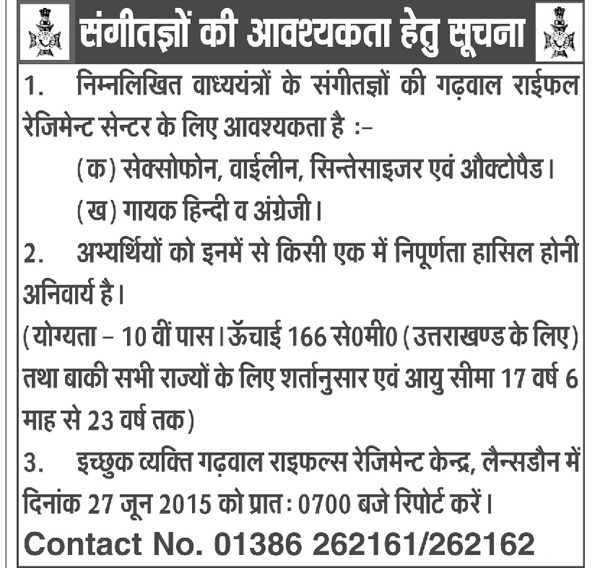 Musicians Recruitment in Garhwal Rifle