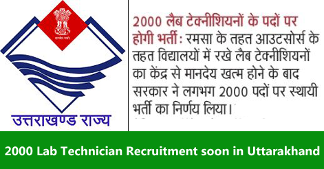 Lab Technician Recruitment News