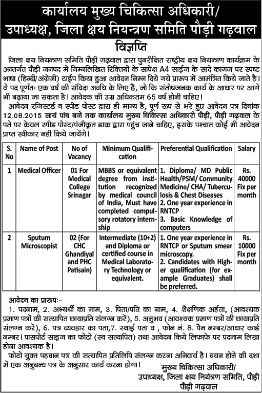 Medical Officer & Lab Technician Recruitment in Pauri