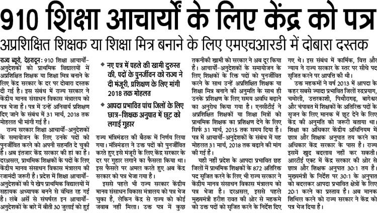 910 Shiksha Acharya to become Shiksha Mitra in Primary schools of Uttarakhand