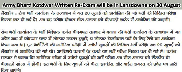 Army Bharti Kotdwar Written Re-Exam
