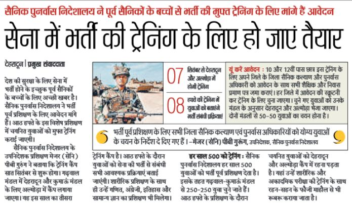 Free Army Pre Recruitment Training in Dehradun & Almora