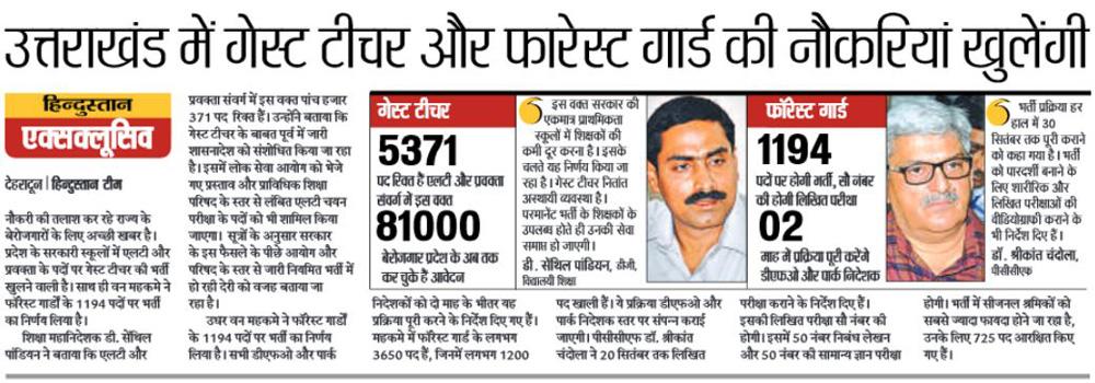 Guest Teachers & Forest Guards recruitment soon in Uttarakhand