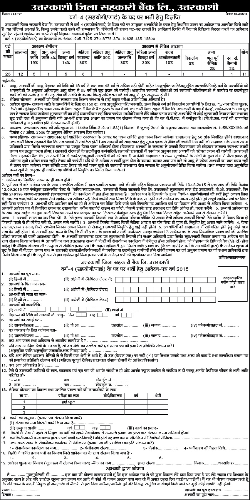 online application form for cooperative bank