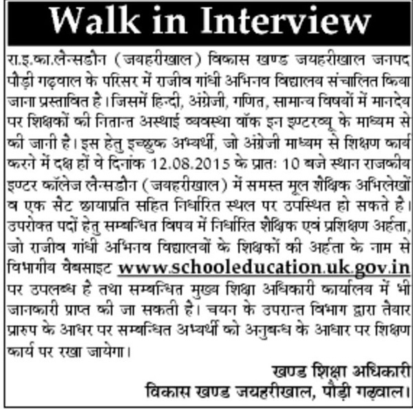 Teachers Recruitment in GIC Lansdowne, Pauri