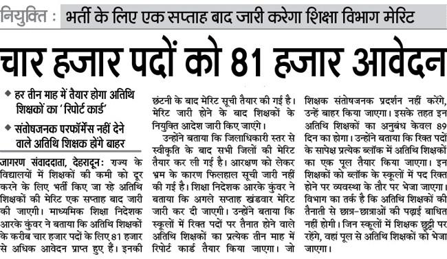 Uttarakhand Guest Teachers Merit List will be declared next week