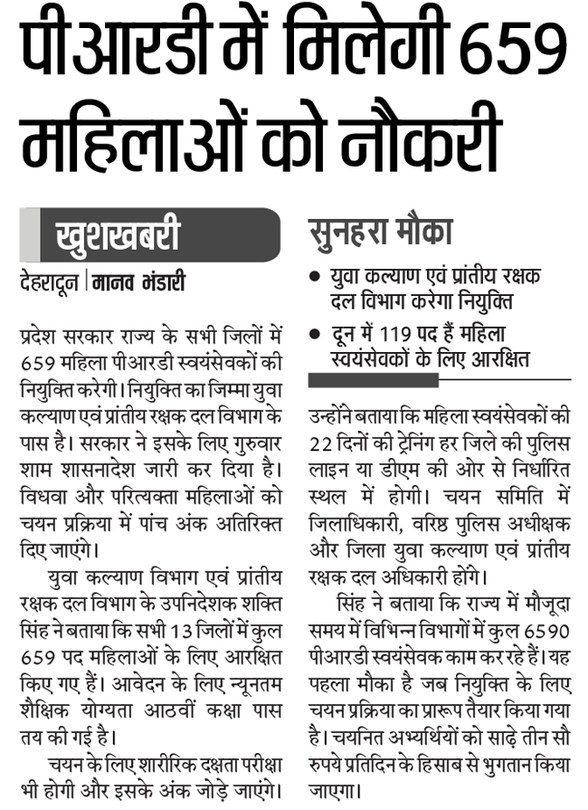 Women Recruitment in PRD Uttarakhand