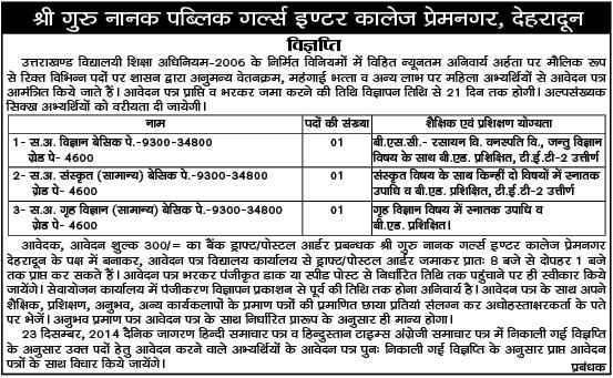 Teachers Recruitment in Guru Nanak Public Girls Inter College, Premnagar