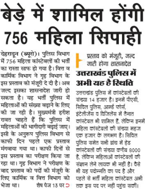 756 Women Constable will be Recruit soon