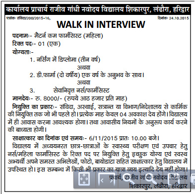 Matron (Pharmacist) Recruitment in Rajiv Gandhi Navodaya Vidhyalaya