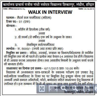 Matron (Pharmacist) Recruitment in Rajiv Gandhi Navodaya Vidhyalaya