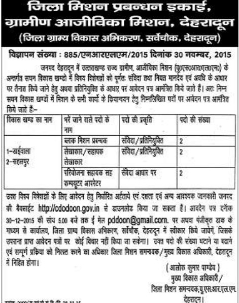 Block Mission Manager, Assistant Accountant & Project Assistant Recruitment in NRLM Dehradun