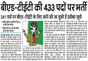 433 Posts are Vacant for BEd & TET Students.jpg