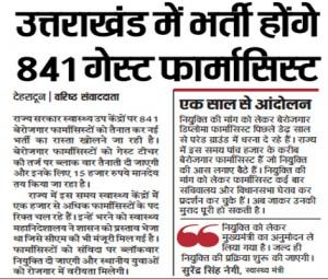 841 Pharmacist to be recruite for Uttarakhand
